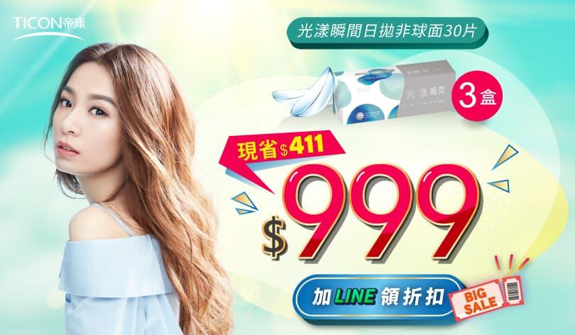 帝康LINE好友限定,光漾瞬間日拋非球面(透明日拋)3盒只要$999