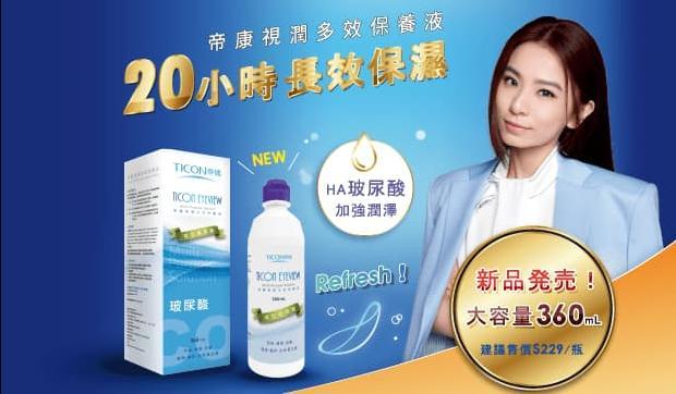 大容量新發售!帝康視潤多效保養液