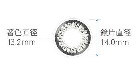 帝康臻亮彩色日拋艷灰色,著色直徑13.2mm