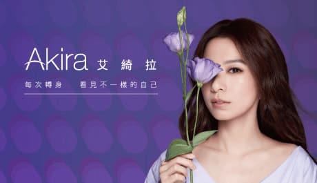 Akira帝康艾綺拉系列隱形眼鏡,POYA寶雅及藥妝通路販售中