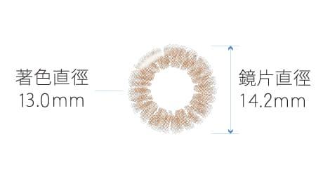 暮光褐著色直徑13.0mm