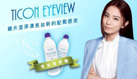 帝康視潤多效保養液,隱形眼鏡保養液讓鏡片潔淨清亮如新的配戴感受【添加玻尿酸】