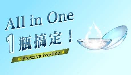 帝康視潤多效保養液清潔、化學非加熱消毒、保養、保存、潤洗多功能All in one!本產品不含防腐劑,可安心使用。